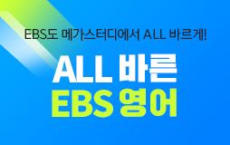 수능메인_고3·N/상단배너/EBS 수능특강 영어 : EBS, 갈피를 못 잡고 있다면?