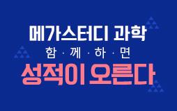 수능메인_고3·N/상단배너/과학 단과 프로모션 : 대상자 전원 1만원 PAY BACK