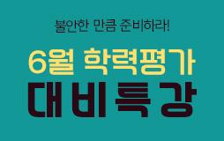 수능내신_고2/상단배너/고2 6월 학평 대비 특강 : 6월 학평을 위한 확신있는 선택!