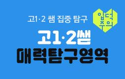 수능내신_고1/상단배너/고12쌤 매력탐고 : 고1·2 쌤 꿀잼 영상 구경하자!