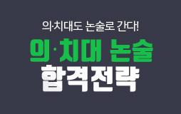 논술메인/상단배너/의치대 논술 배너 : 메가스터디와 논술로 의·치대가자!