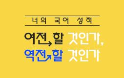 수능메인_고3·N/상단배너/6월 모평 국어 기획전 : 반전과 도약을 위한 성적 상승 전략