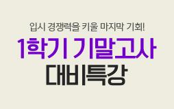 수능메인_고3·N/상단배너/기말고사 대비 특강 : 기말고사 확실히 준비하러 가기
