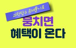 수능메인_고3·N/상단배너/과탐 문제풀이 이벤트(20190614) : 100% 선물 다 드림 이벤트 중