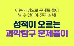 수능메인_고3·N/상단배너/과탐 문제풀이 홍보 : 성적이 오르는 문풀 강좌 총집합!