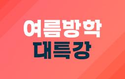 수능메인_고3·N/상단배너/고3 여름방학대특강 : 뜨거울 여름! 핫한 메가스터디와 함께