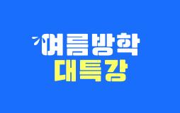 수능메인_고3·N/상단배너/고3 여릉방학대특강 : 후반부로 접어든 수능 레이스!
