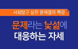 수능메인_고3·N/상단배너/사회탐구 실전 문제풀이 특강 : 수능일까지 연장+간식 이벤트 진행 중