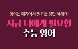 수능메인_고3·N/상단배너/영어 여름방학 추천 커리큘럼 : 탄탄한 라인업! 수능 영어 추천 강좌