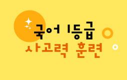 수능내신_고2/상단배너/예비고3 국어 : 예비고3 국린이 모두 여기 모여라!