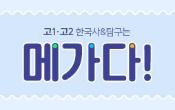 수능내신_고1/상단배너/고1,2 한사과 내신강좌 기획전 : 단원별 강좌 수강기간 연장!