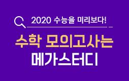 수능메인_고3·N/상단배너/수학모의고사 : 2020 수능 대비 걱정 끝!