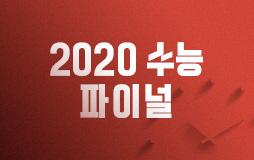 수능메인_고3·N/상단배너/2020 파이널 : 나의 마지막 수능! 마지막 파이널!