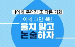 논술메인/상단배너/논술 홍보 기획전 : 예측 불가능한 수능이 걱정된다면?