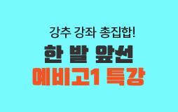 수능내신_고1/상단배너/예비고1 대특강 : 똑똑한 예비고1에게 강력 추천!
