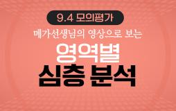 수능메인_고3·N/상단배너/9월 모평 심층 분석 : 9월 모평 분석 & 앞으로의 학습법