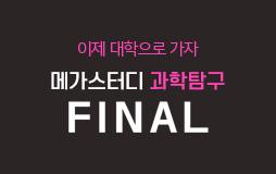 수능메인_고3·N/상단배너/과탐 파이널 : 지금까지의 파이널을 뛰어 넘는다!