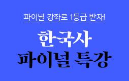 수능메인_고3·N/상단배너/한국사 파이널 특강 : 짧고 확실하게 끝내자!