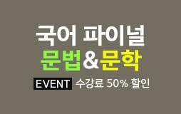 수능메인_고3·N/상단배너/국어 문법&문학 : 1등급을 위한 마지막 승부수!