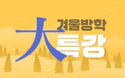 수능내신_고2/상단배너/겨울방학大특강 : 예비고2의 학습 P.O.I.N.T