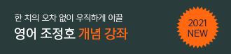 /메가스터디메인/프로모션배너/조정호T 신규 강좌 홍보(종료)