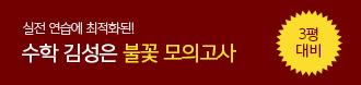 /메가스터디메인/프로모션배너/수학 김성은 불꽃 모의고사