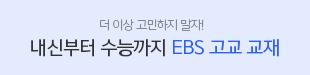 EBS 브랜드 모음전