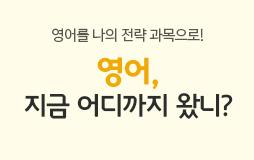 /수능내신_고2/하단배너/영어 실력 완성(20200108) : 예비고2 추천 강좌 지금 확인