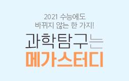/수능메인_고3·N/하단배너/과탐 개념강좌 홍보 이벤트 연장(20200115) : 확실한 결과를 위한 제대로된 시작!
