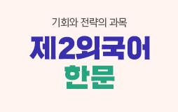 /수능내신_고2/하단배너/제2외국어한문 기획전 : 전 과목 최강 라인업