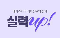 /수능메인_고3·N/하단배너/과탐 EBS 기획전 : 과학탐구 만점을 위한 준비 완료!