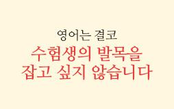 /수능메인_고3·N/하단배너/6평 대비 영어 기획전 : 실전 대비 콘텐츠 완비!