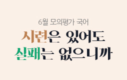 /수능메인_고3·N/하단배너/국어 라인업 홍보페이지 : 너를 위한 국어 1등급 길라잡이