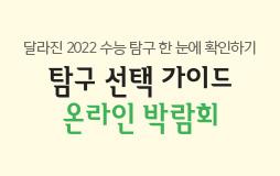 /수능메인_고3·N/하단배너/탐구 선택 가이드 : 2022 입시 성공은 탐구 선택부터!