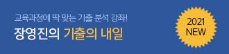 /메가스터디메인/프로모션배너/장영진T 기출의내일 홍보