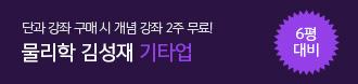 /메가스터디메인/프로모션배너/김성재T 기타업 이벤트