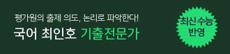 /메가스터디메인/프로모션배너/최인호 기출