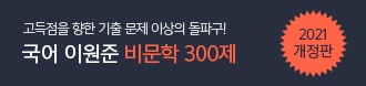 /메가스터디메인/프로모션배너/이원준 비문학 300제