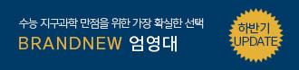 /메가스터디메인/프로모션배너/브랜드뉴 엄영대(이벤트 종료)