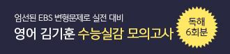 /메가스터디메인/프로모션배너/김기훈 수능실감 모의고사