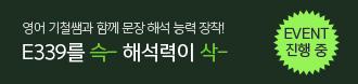 /메가스터디메인/프로모션배너/영어 김기철T E339 홍보
