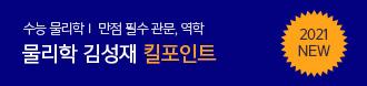 /메가스터디메인/프로모션배너/김성재T 킬포인트