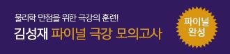 /메가스터디메인/프로모션배너/물리 김성재T 파이널 홍보