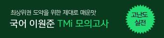 /메가스터디메인/프로모션배너/국어 이원준 TMi 모의고사