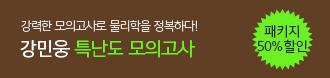 /메가스터디메인/프로모션배너/강민웅T 특난도 모의고사