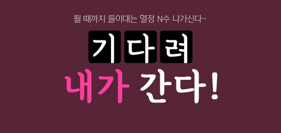 /메가스터디메인/고3N수/왕배너/N수특강