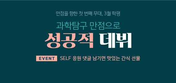 /메가스터디메인/고3N수/왕배너/3평대비과탐