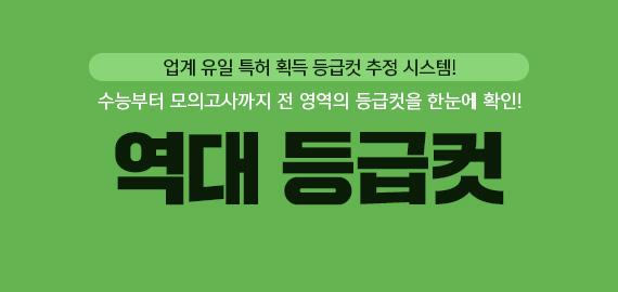 /입시정보메인/메인배너/역대등급컷
