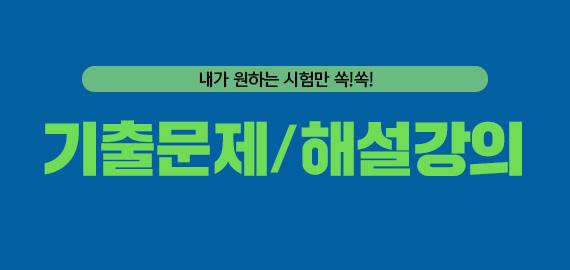/입시정보메인/메인배너/기출문제