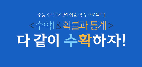 /메가스터디메인/고3N수/왕배너/수l&확통